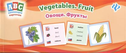 Овощи. Фрукты = Vegetables. Fruit: коллекция карточек
