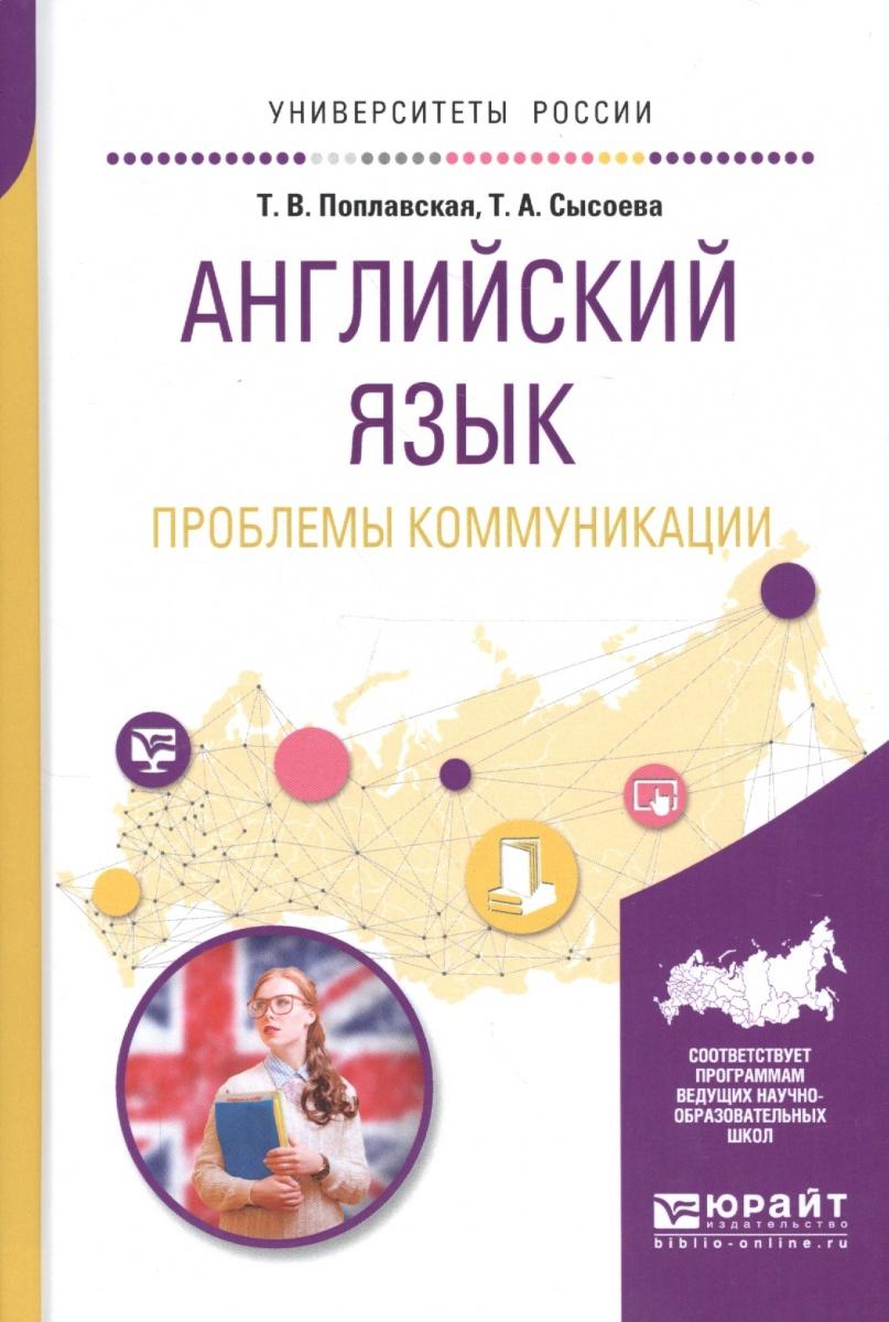 Поплавская Т., Сысоева Т. Английский язык. Проблемы коммуникации. Учебное пособие для вузов