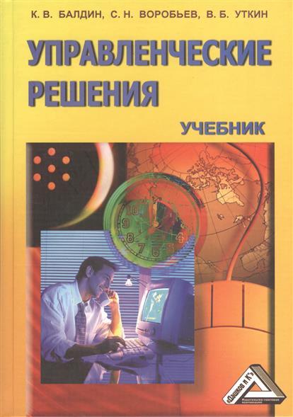 Балдин К.: Управленческие решения. Учебник. 7-е издание