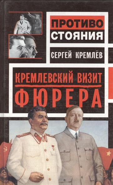 Кремлевский визит фюрера