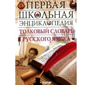 Кадаш Т.: Толковый словарь русского языка