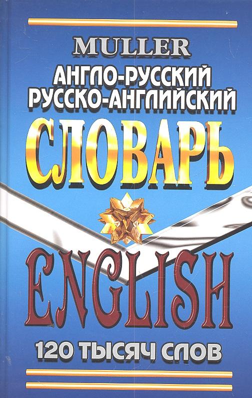 Мюллер В. Англо-русский Русско-англ. словарь мюллер в мюллер