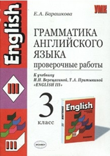 Грамматика англ. языка 3 кл