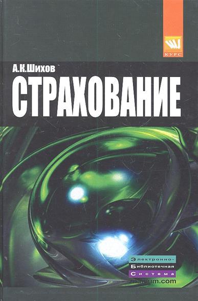Страхование Уч. пос.