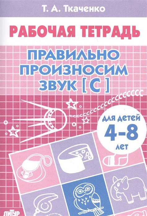 Ткаченко Т. Правильно произносим звук [С]. Для детей 4-8 лет
