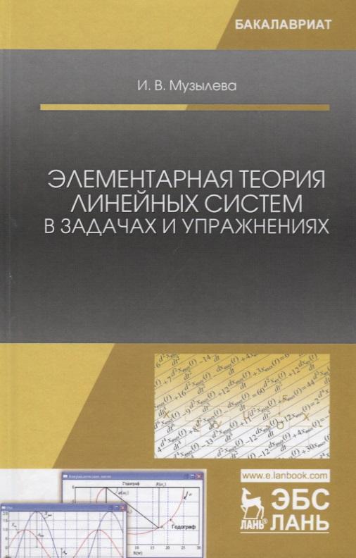 Музылева И. Элементарная теория линейных систем в задачах и упражнениях. Учебное пособие