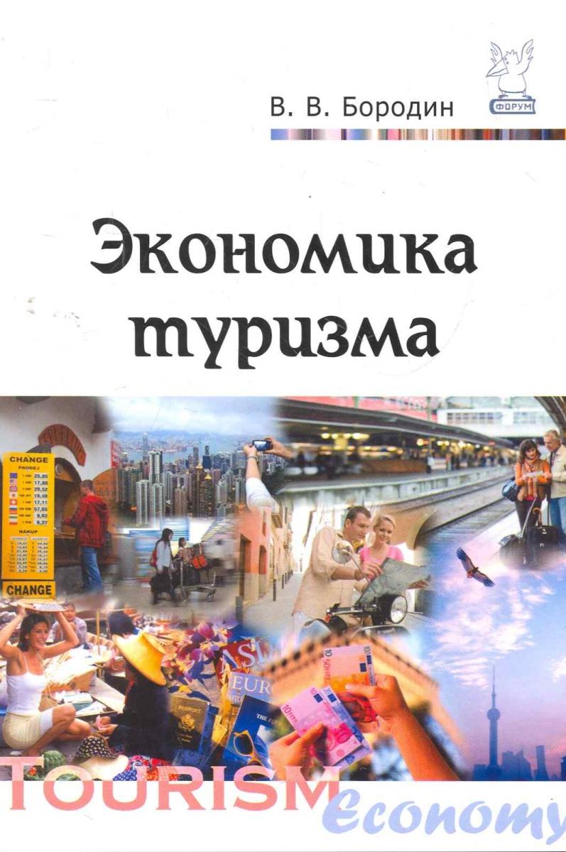 Бородин В. Экономика туризма Уч. пос. дробышева л экономика маркетинг менеджмент уч пос