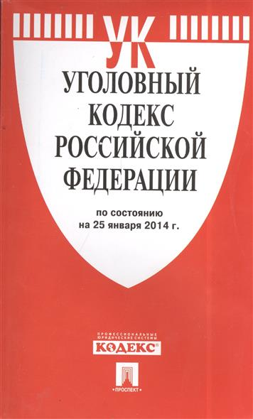 Уголовный кодекс Российской Федерации. По состоянию на 25 января 2014 г.
