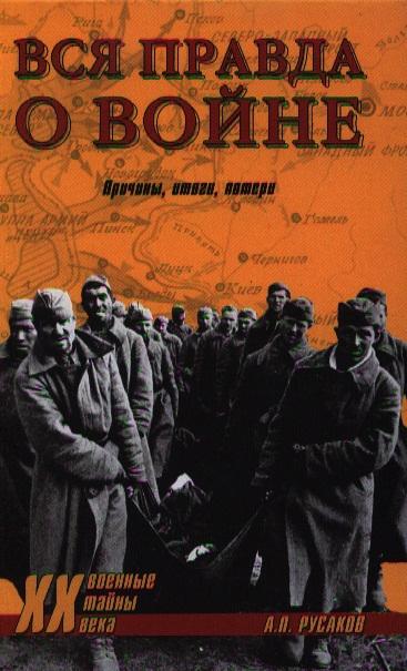 Русаков А. Вся правда о войне. Причины, итоги, потери