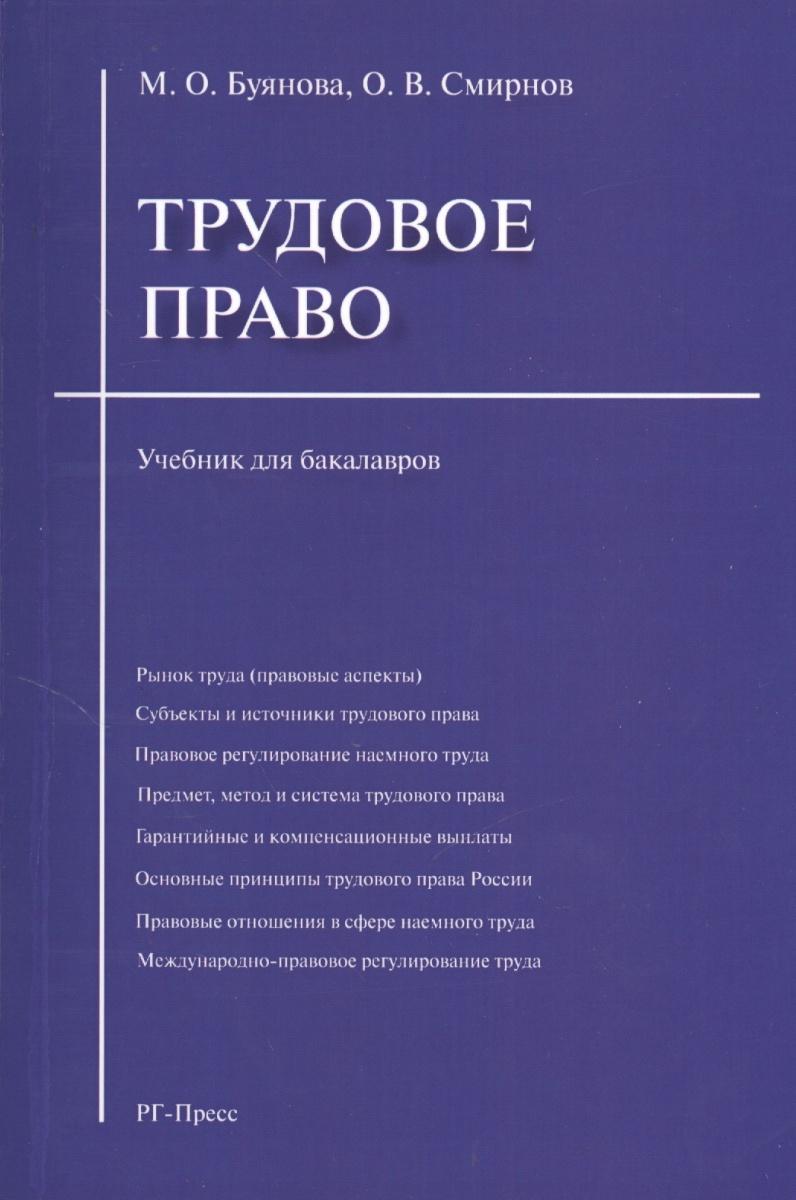 цена на Буянова М., Смирнов О. Трудовое право. Учебник для бакалавров