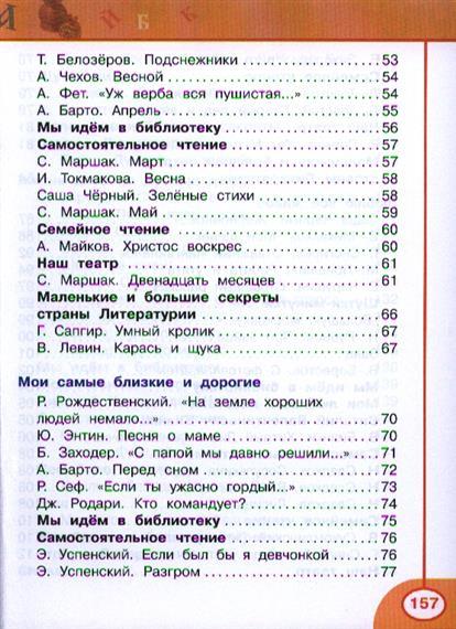 гдз по чтению 4 класса учебник климанова