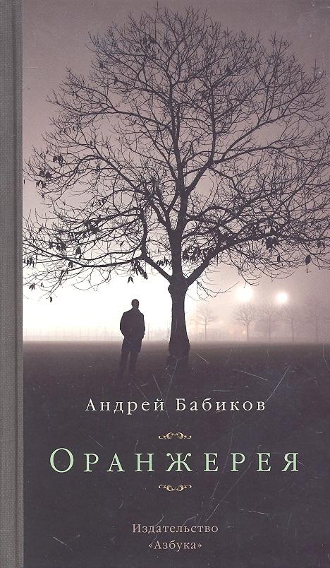Фото - Бабиков А. Оранжерея футболка print bar антон бабиков