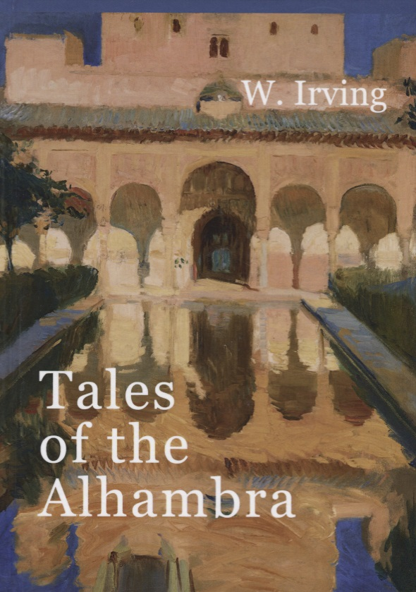 Irving W. Tales of the Alhambra ISBN: 9785521055449 мясорубка аксион м 33 04