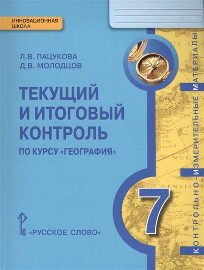 """Текущий и итоговый контроль по курсу """"География"""". 7 класс"""