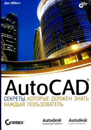 AutoCAD Секреты которые должен знать каждый пользователь