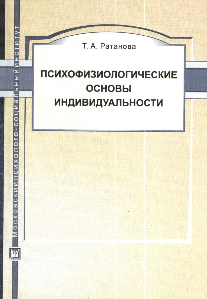 Ратанова Т. Психофизиологические основы индивидуальности. Учебное пособие. 2-е издание, исправленное и дополненное туан тай платформа net основы 2 е издание
