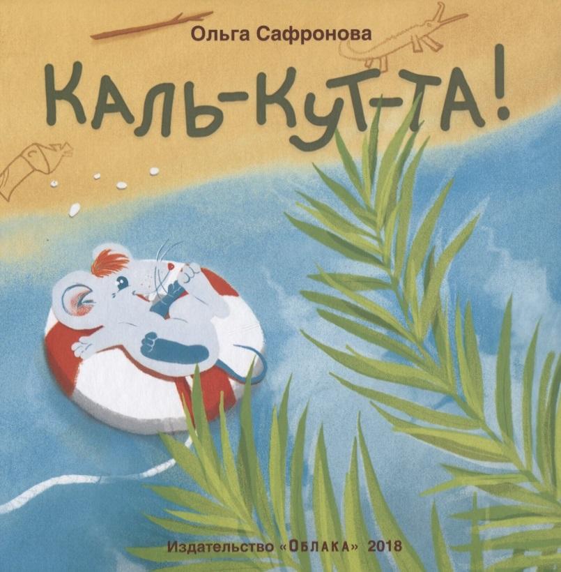 Сафронова О. Каль-кут-та