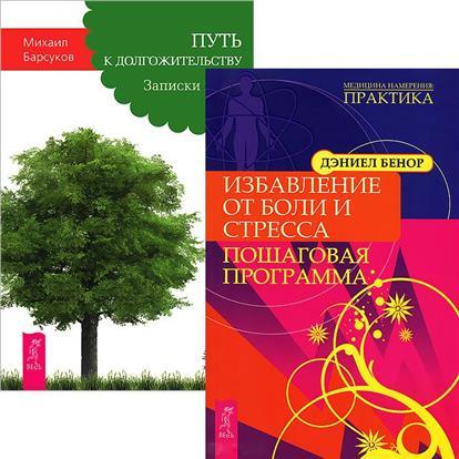 Избавление от боли и стресса + Путь к долгожительству (комплект из 2 книг)