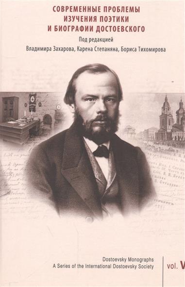 Захаров В.: Современные проблемы изучения поэтики и биографии Достоевского