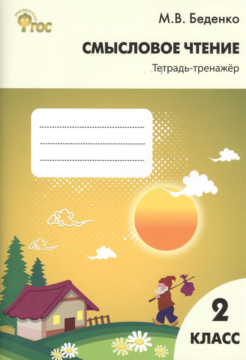 Беденко М. Смысловое чтение. 2 класс. Тетрадь-тренажер сумка чехол для бензопилы sterwins