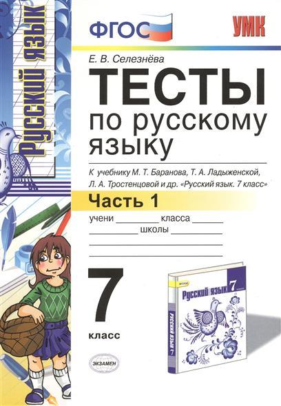 Решебник по русскому языку 5 класс чеснокова