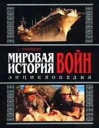 Мировая история войн