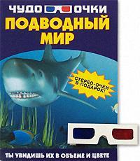 Хомич Е. Чудо очки Подводный мир хомич е о самые нужные советы