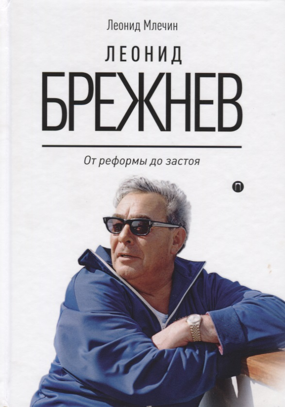 Млечин Л. Леонид Брежнев. От реформы до застоя млечин л леонид брежнев от реформы до застоя
