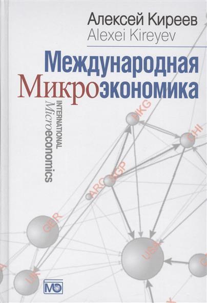 Киреев А. Международная Микроэкономика. Учебник микроэкономика практический подход managerial economics учебник