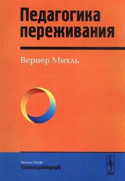 Михль В. Педагогика переживания