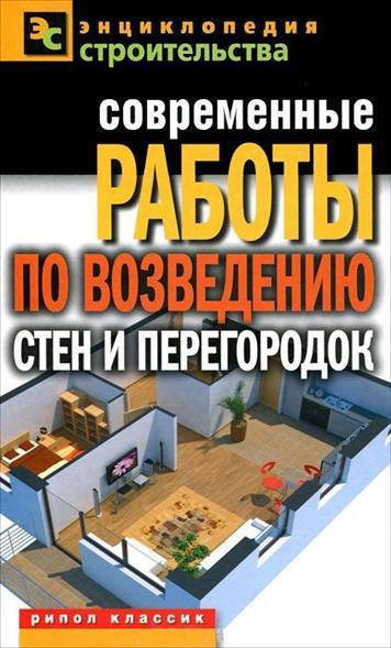 Фото - Серикова Г. Современные работы по возведению стен и перегородок стикеры для стен zooyoo1208 zypa 1208 nn