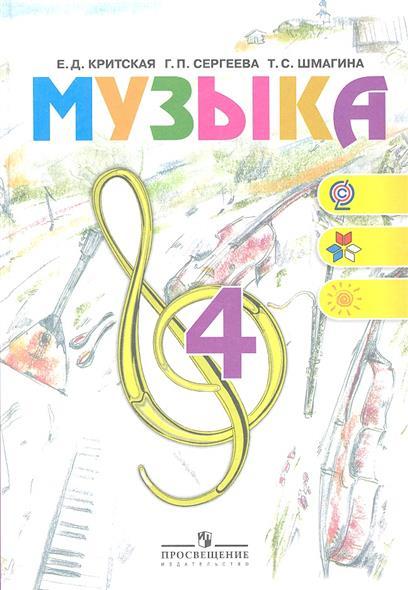 Музыка. 4 класс. Учебник для учащихся общеобразовательных учреждений.