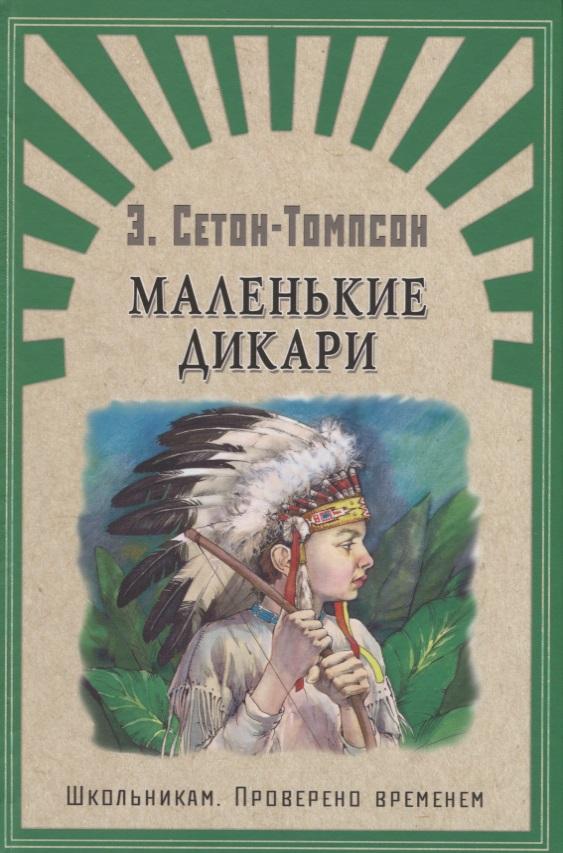 Сетон-Томпсон Э. Маленькие дикари