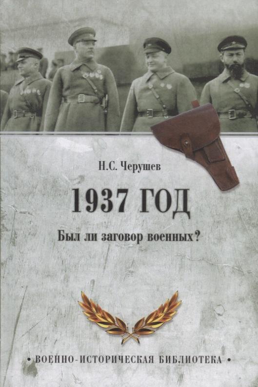 Черушев Н. 1937 год. Был ли заговор военных? 1937 год был ли заговор военных