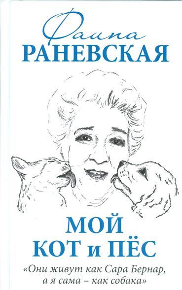 Раневская Ф. Мой кот и пес ф г раневская старость невежество бога