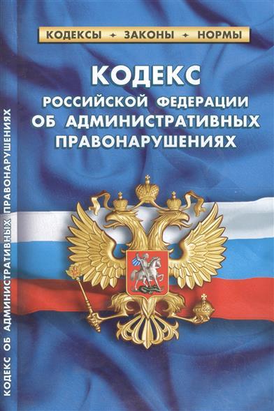 Кодекс РФ об административных правонарушениях (по состоянию на 1.02.2017)