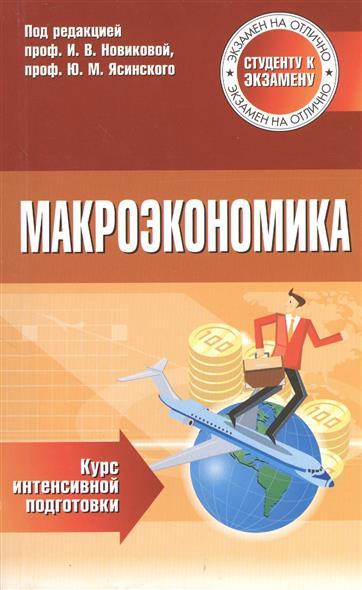 Новикова И., Ясинский Ю. (ред.) Макроэкономика. Курс интенсивной подготовки