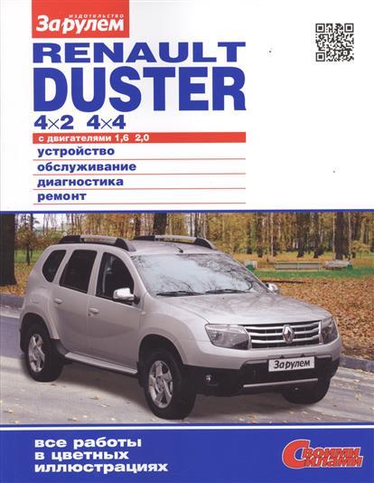 Ревин А. (ред.) Renault Duster 4x2, 4x4 с двигателями 1,6. 2,0. Устройство, обслуживание, диагностика, ремонт ревин а ред volkswagen polo седан выпуска с 2010 года с двигателями 1 6 устройство обслуживание диагностика ремонт