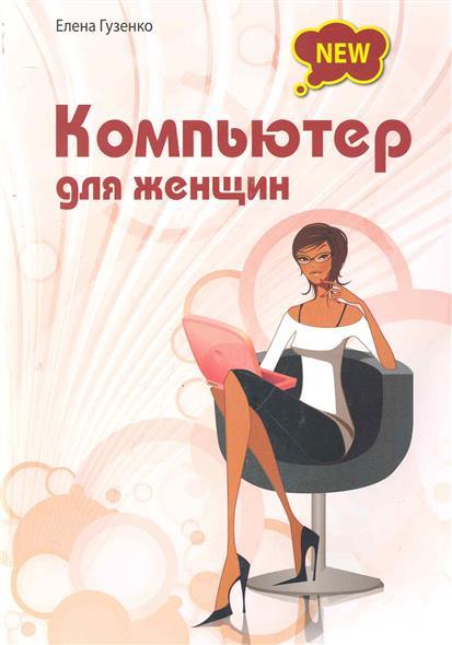 Гузенко Е. Компьютер для женщин виннер марина компьютер для женщин 2 е изд
