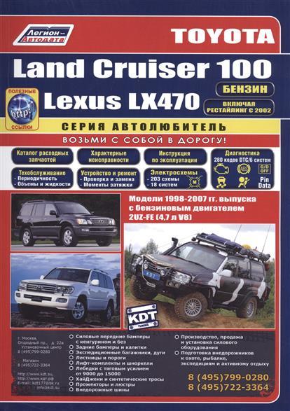 Toyota Land Cruiser 100. Lexus LX470. Модели 1998-2007 гг. выпуска с бензиновым двигателем 2UZ-FE (4,7 V8). Включая рестайлинг модели с 2002. Руководство по ремонту и техническому обслуживанию (+ полезные ссылки) автомобильный коврик novline lexus lx 470 1998 2007 короткий