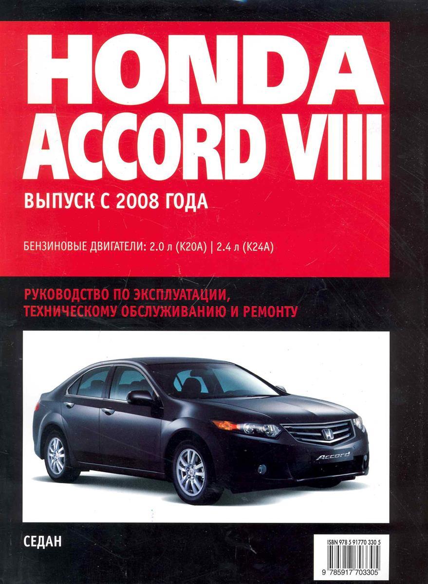 Honda Accord VIII: Самое полное профессиональное руководство по ремонту / с 2008 г (ч/б) (мягк)  (Альстен )