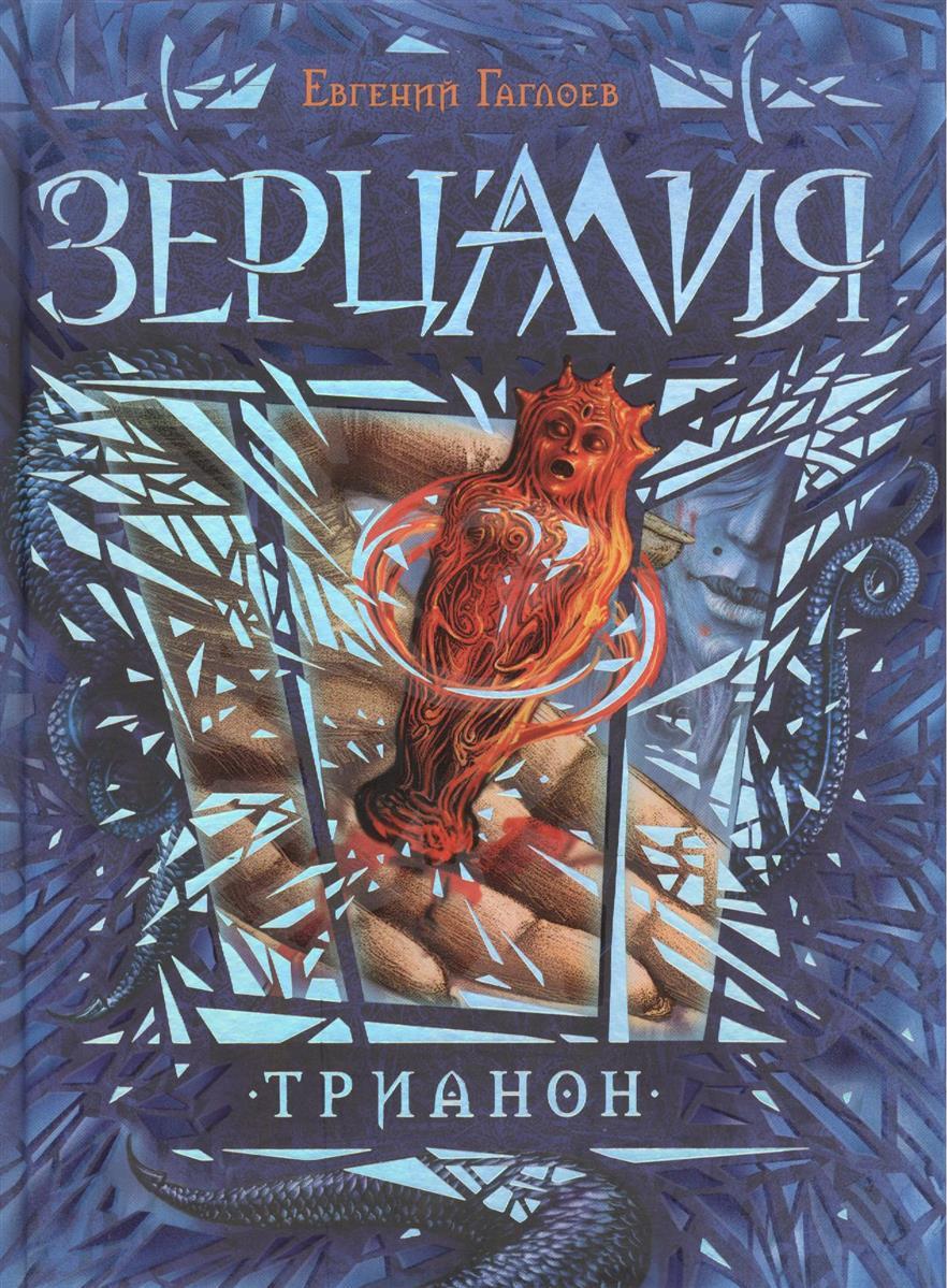 Гаглоев Е. Зерцалия. Трианон евгений гаглоев зерцалия наследники подарочный комплект из 3 книг подарок от автора внутри