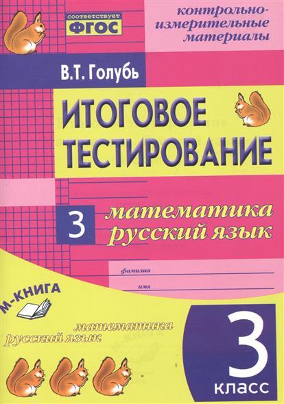 Математика. Русский язык. 3 класс. Итоговое тестирование