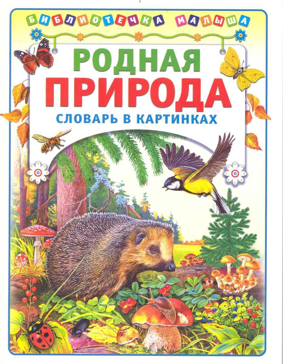 Деревянко Т. (ред.) Родная природа Словарь в картинках ISBN: 9785462010309