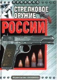 Бабак Ф. Стрелковое оружие России