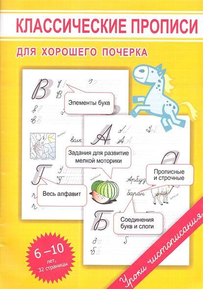 Классические прописи для хорошего почерка. 6-10 лет