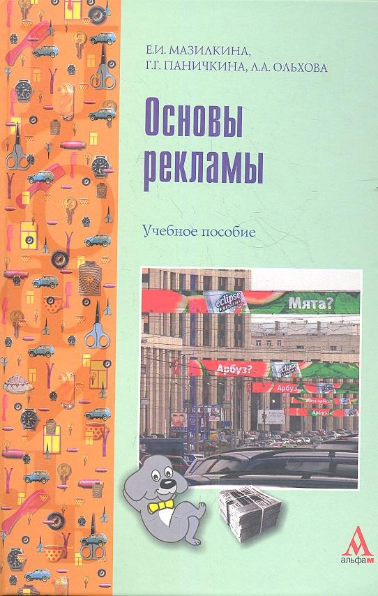 Мазилкина Е., Паничкина Г., Ольхова Л. Основы рекламы. Учебное пособие