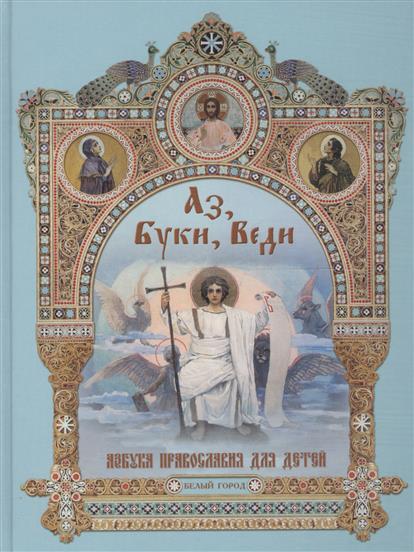 Аз Буки Веди Азбука православия для детей