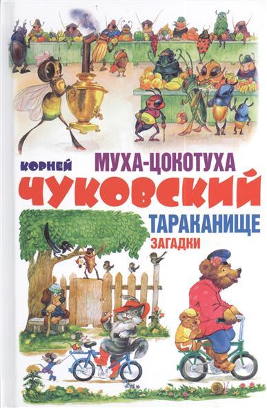 Чуковский К. Муха-Цокотуха. Тараканище. Загадки к и чуковский бармалей