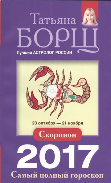 Скорпион. Самый полный гороскоп на 2017 год. 23 октября - 21 ноября